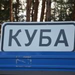 Автобусна зупинка. Масив Куба, село Дмитрівка, Києво-Святошинський район, Київська область